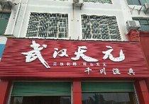 武汉天元千川渔具