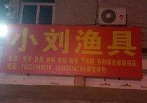 小刘渔具(二)