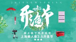开竿大吉,白拿的福利你要不要?上海美人鱼3.8开渔节全民狂欢
