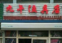 九午渔具店