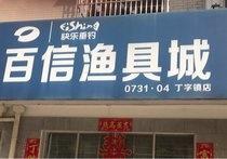 百信渔具城丁字镇店