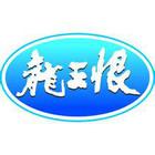 """龙王恨渔文化节获评中国钓鱼""""10大新闻事件"""""""