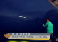 《名品渔具鉴赏》开沃精工 游钓中国库钓版