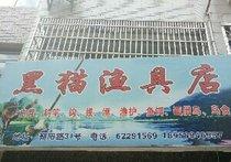 黑猫渔具店