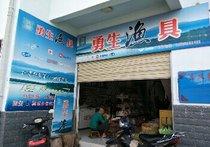 勇生渔具店