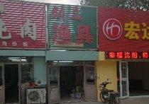 刘二渔具店