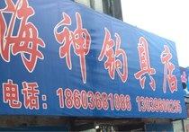 海神渔具店