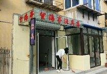 望海亭渔具店