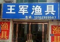 王军渔具店