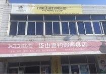 岱山喜钓郎渔具店钓鱼王垂钓俱乐部