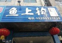 鱼上钩渔具店