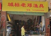 城标老邓渔具