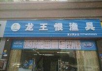 龙王恨渔具店