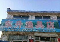 东升渔具店