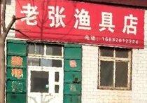 老张渔具店