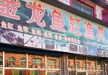 金龙鱼缸渔具店