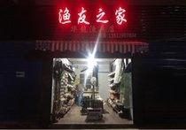 渔友之家华龍渔具店