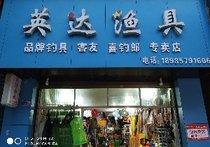 英达渔具店