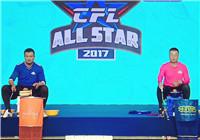 《CFL快乐垂钓职业超级联赛》20170517期:2016-2017CFL全明星赛