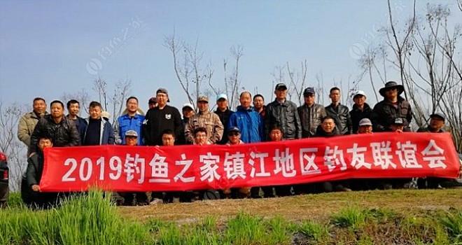 2019年钓鱼之家镇江地区(第三次)联谊会