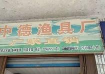 中德渔具店