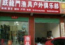 跃龍門渔具