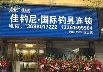 佳钓尼国际连锁渔具店