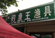 钓鱼王渔具店