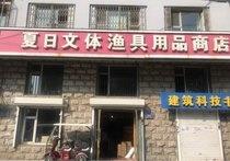夏日文体渔具用品商店