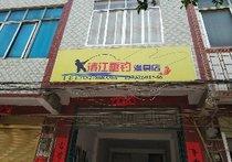 清江垂钓渔具店