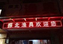直溪鎮振北漁具店