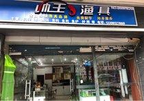 帅王渔具用品专营店
