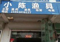 小陈渔具店