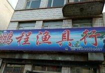 鹏程鱼具店