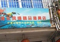 渔乐风情精品渔具店