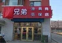 小兄弟渔具劳保商店