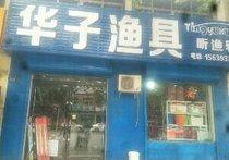 华子渔具听渔轩老店(一)