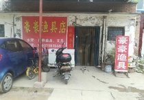 豪豪渔具店