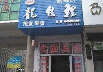 化氏龙纹鲤渔具店