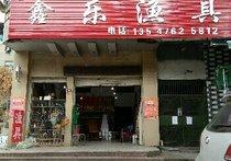 鑫乐渔具店