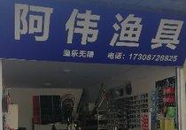 永平县阿伟渔具店