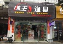 帅王渔具店
