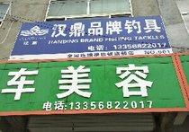 汉鼎渔具店