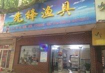 先锋渔具店