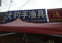 大钓手渔具店