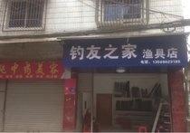 钓友之家渔具店