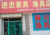 进忠黄河渔具店