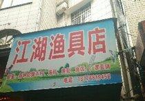 江湖渔具店
