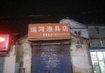 运河渔具店