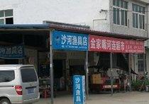 沙河渔具店